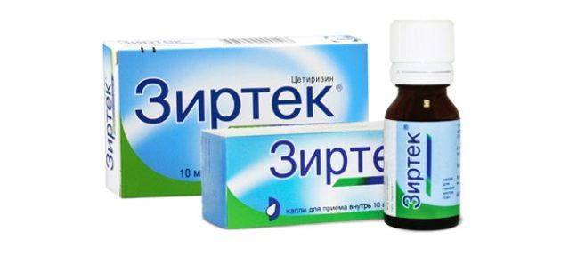 таблетки и капли Зиртек