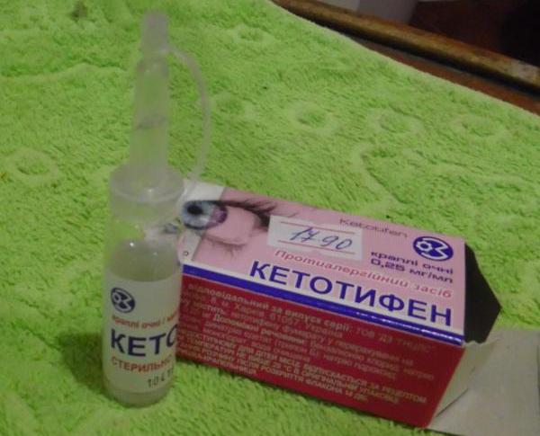 глазные капли кетотифен