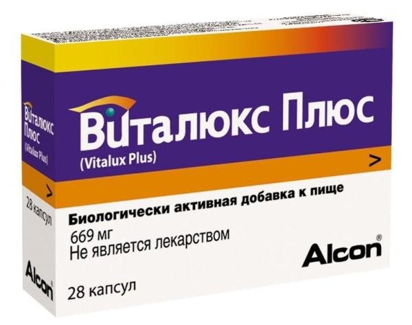 витамины с лютеином для глаз виталюкс плюс